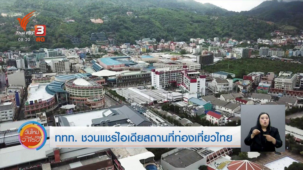 วันใหม่วาไรตี้ - จับตาข่าวเด่น : ททท. ชวนแชร์ไอเดียสถานที่ท่องเที่ยวไทย