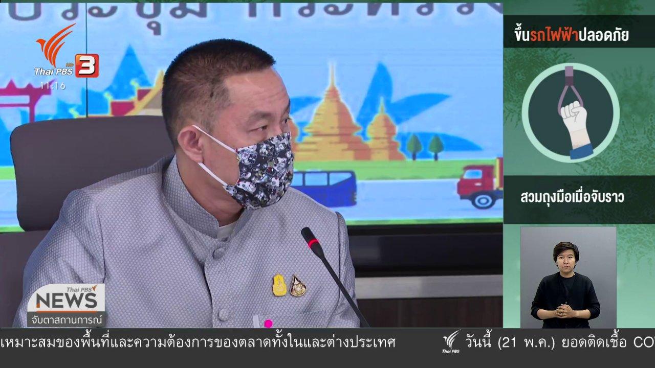จับตาสถานการณ์ - เฟ้นหาผู้จัดทำแผนฟื้นฟูการบินไทย
