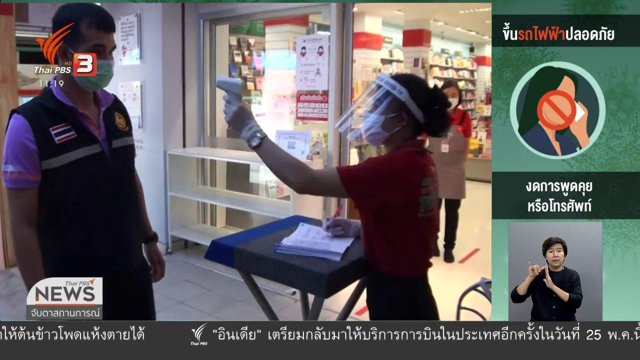 จับตาสถานการณ์ - ตรวจห้างฯ-ตลาดสด ตามมาตรการสาธารณสุข