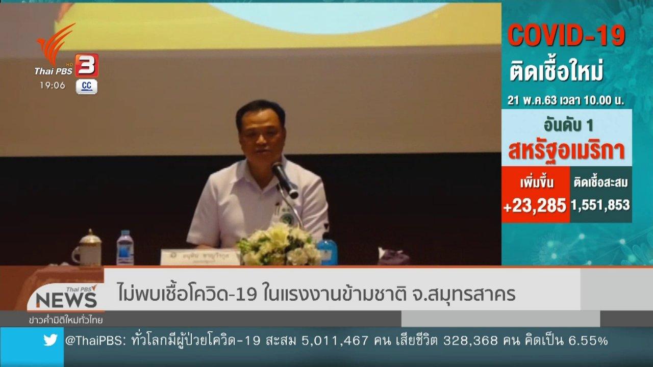 ข่าวค่ำ มิติใหม่ทั่วไทย - ไม่พบเชื้อโควิด-19 ในแรงงานข้ามชาติ จ.สมุทรสาคร