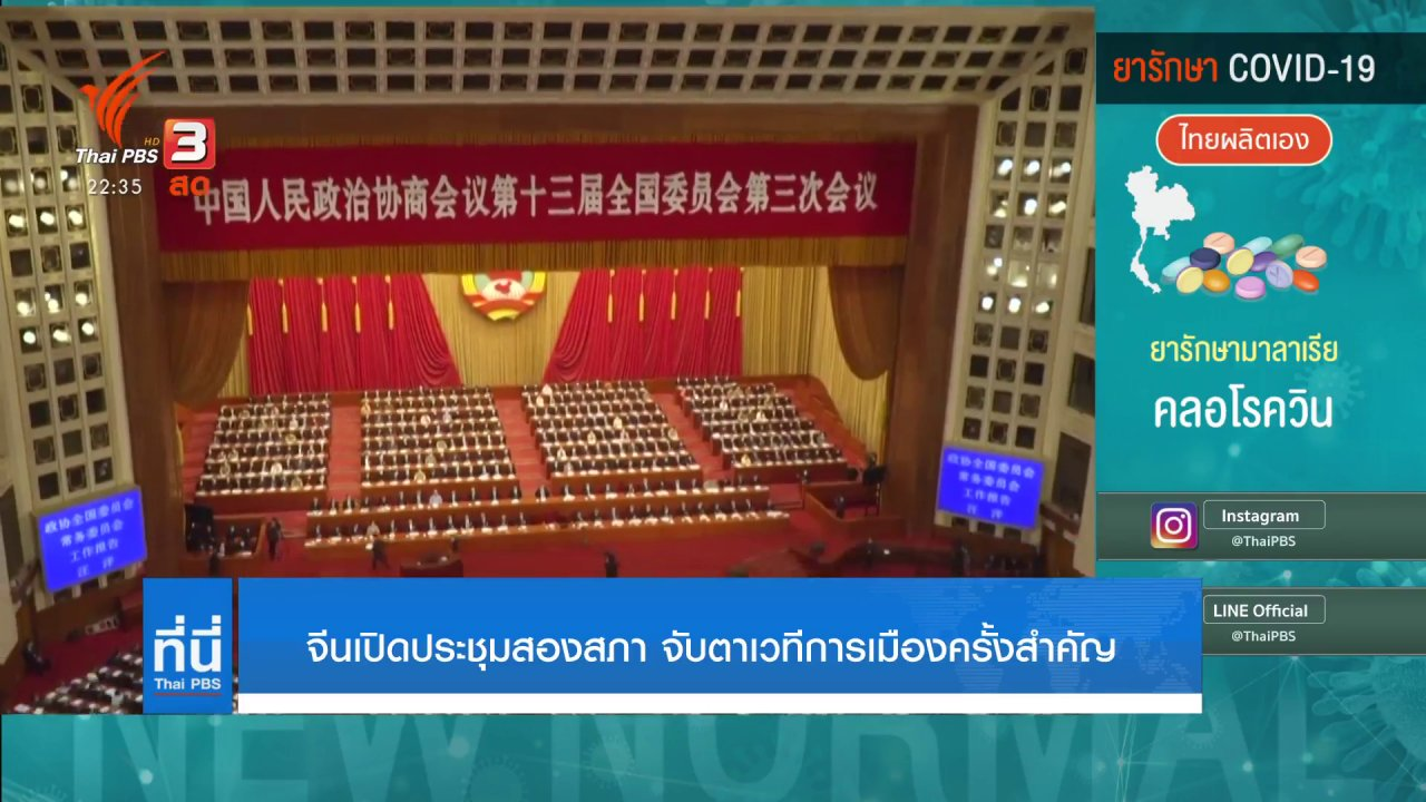 ที่นี่ Thai PBS - จีนเปิดประชุม 2 สภา จับตาเวทีการเมืองครั้งสำคัญ