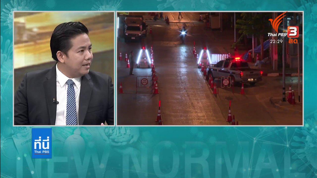 ที่นี่ Thai PBS - เตรียมเสนอต่อ พ.ร.ก.ฉุกเฉิน