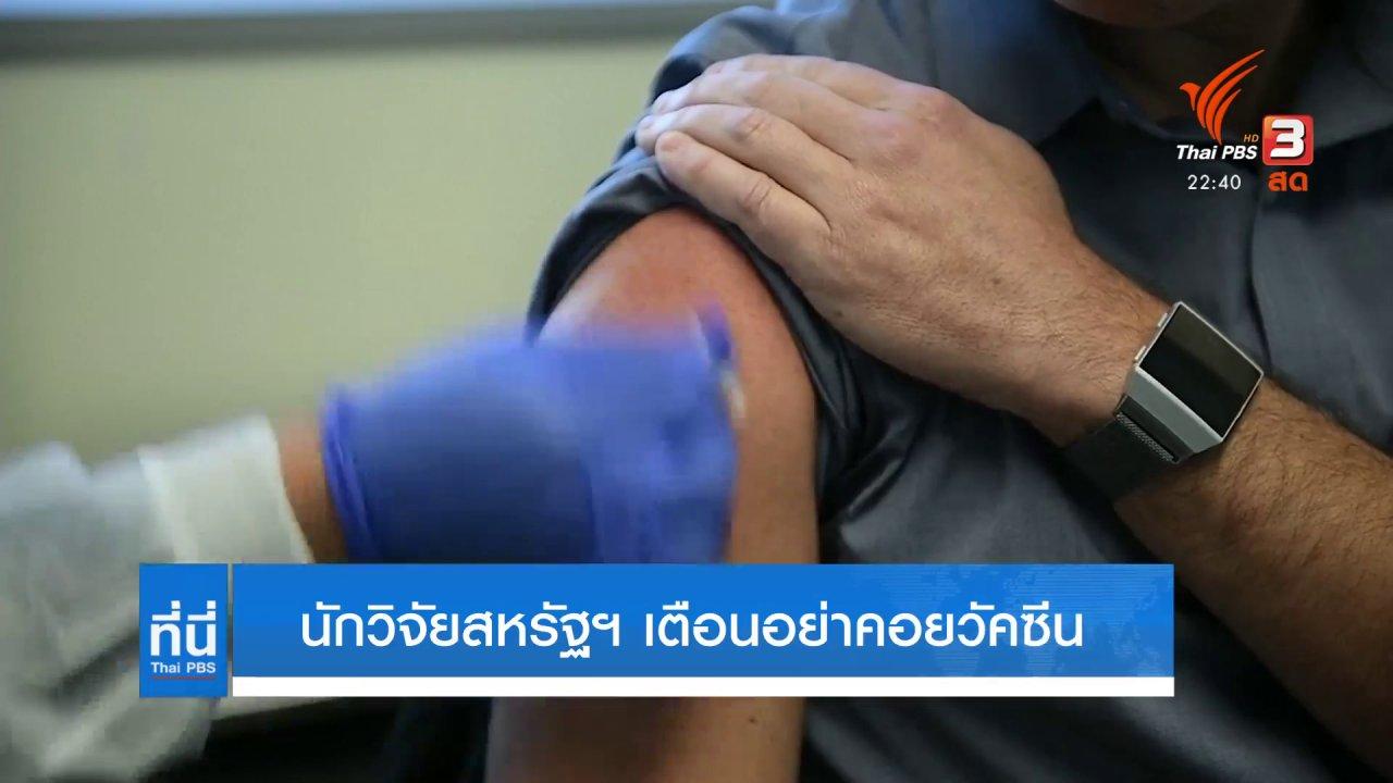 ที่นี่ Thai PBS - นักวิจัยสหรัฐฯ เตือนอย่าคอยวัคซีน