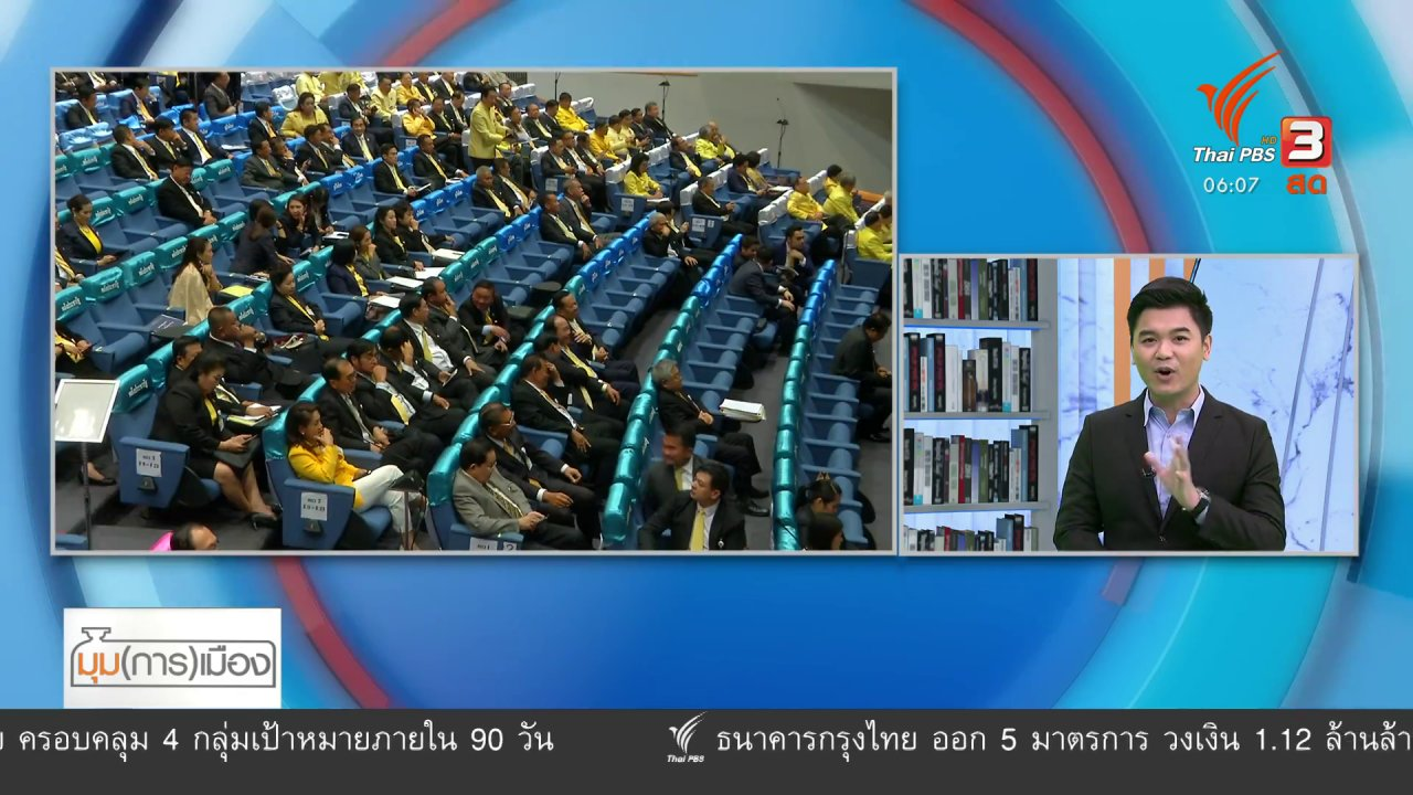"""วันใหม่  ไทยพีบีเอส - มุม(การ)เมือง : พปชร. พรรคแตก - """"สมคิด-4กุมาร"""" ตั้งพรรคใหม่ ?"""