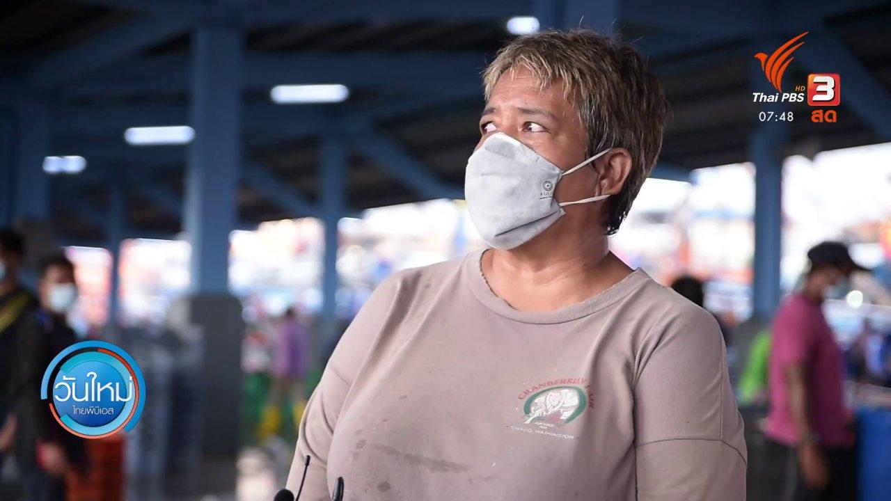 วันใหม่  ไทยพีบีเอส - ตอบโจทย์ภัยพิบัติ : เจ้าของแพปลาเพิ่มเวลาการขาย หลังธุรกิจได้รับผลกระทบ
