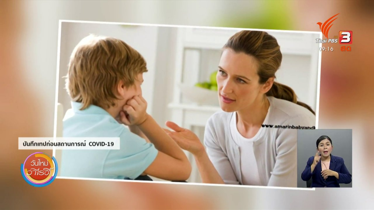 วันใหม่วาไรตี้ - ประเด็นสังคม : 9 รูปแบบครอบครัวเลี้ยงลูกผิดวิธี