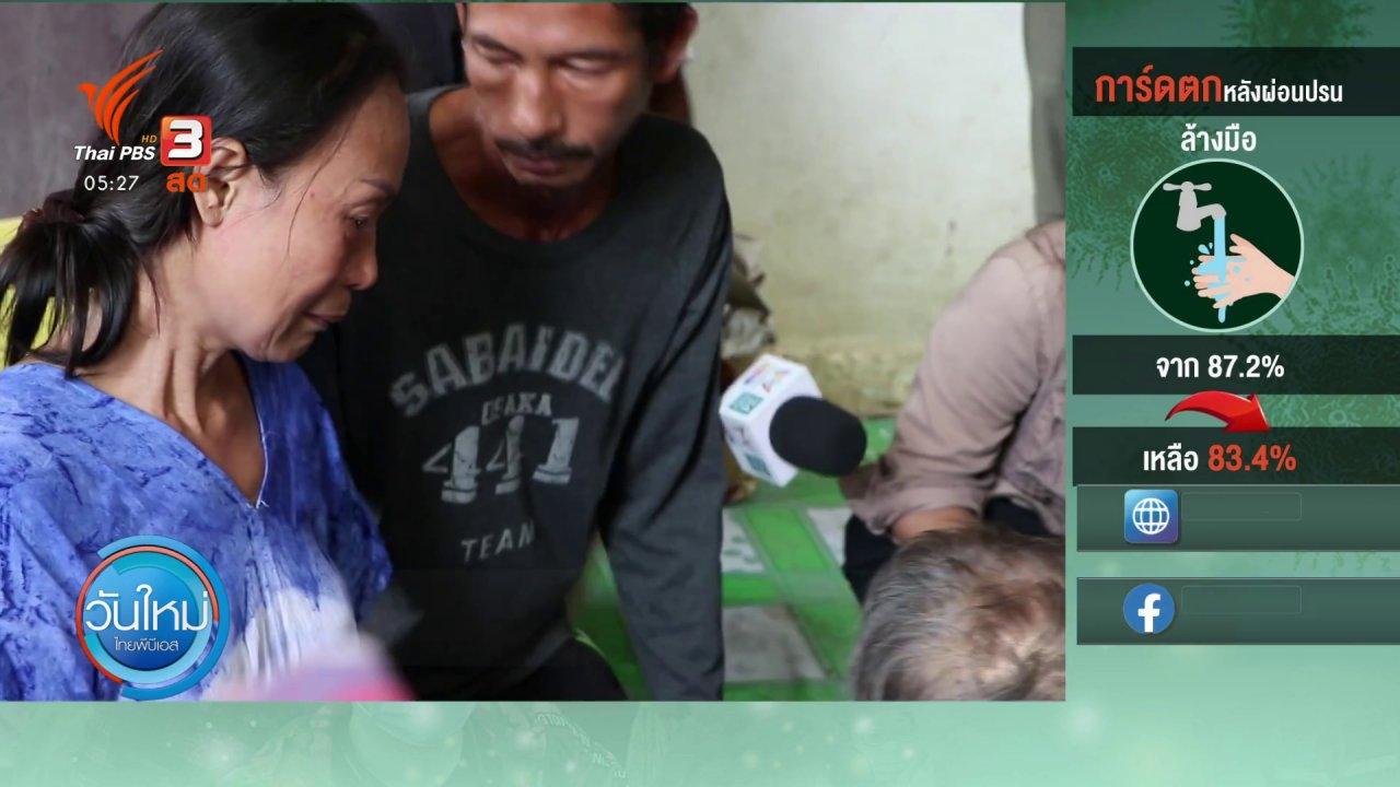 วันใหม่  ไทยพีบีเอส - 4 ชาวบ้านหลงป่ากลับบ้านอย่างปลอดภัย