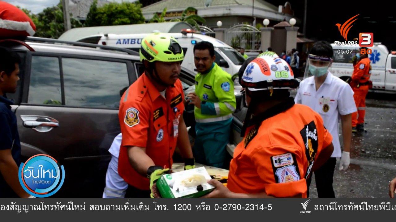 วันใหม่  ไทยพีบีเอส - รถกะบะเสียหลัก ชนประสานงาเสียชีวิต 4 คน