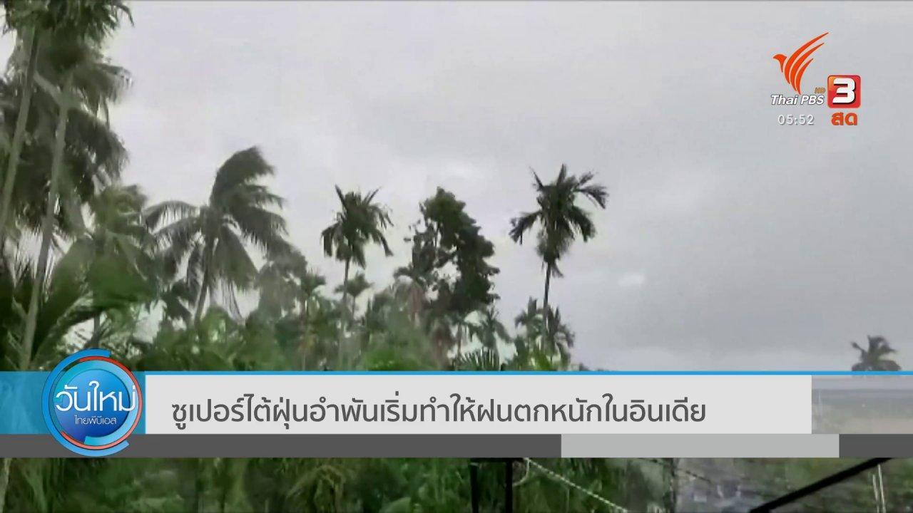 วันใหม่  ไทยพีบีเอส - ซูเปอร์ไต้ฝุ่นอำพัน เริ่มทำให้ฝนตกหนักในอินเดีย