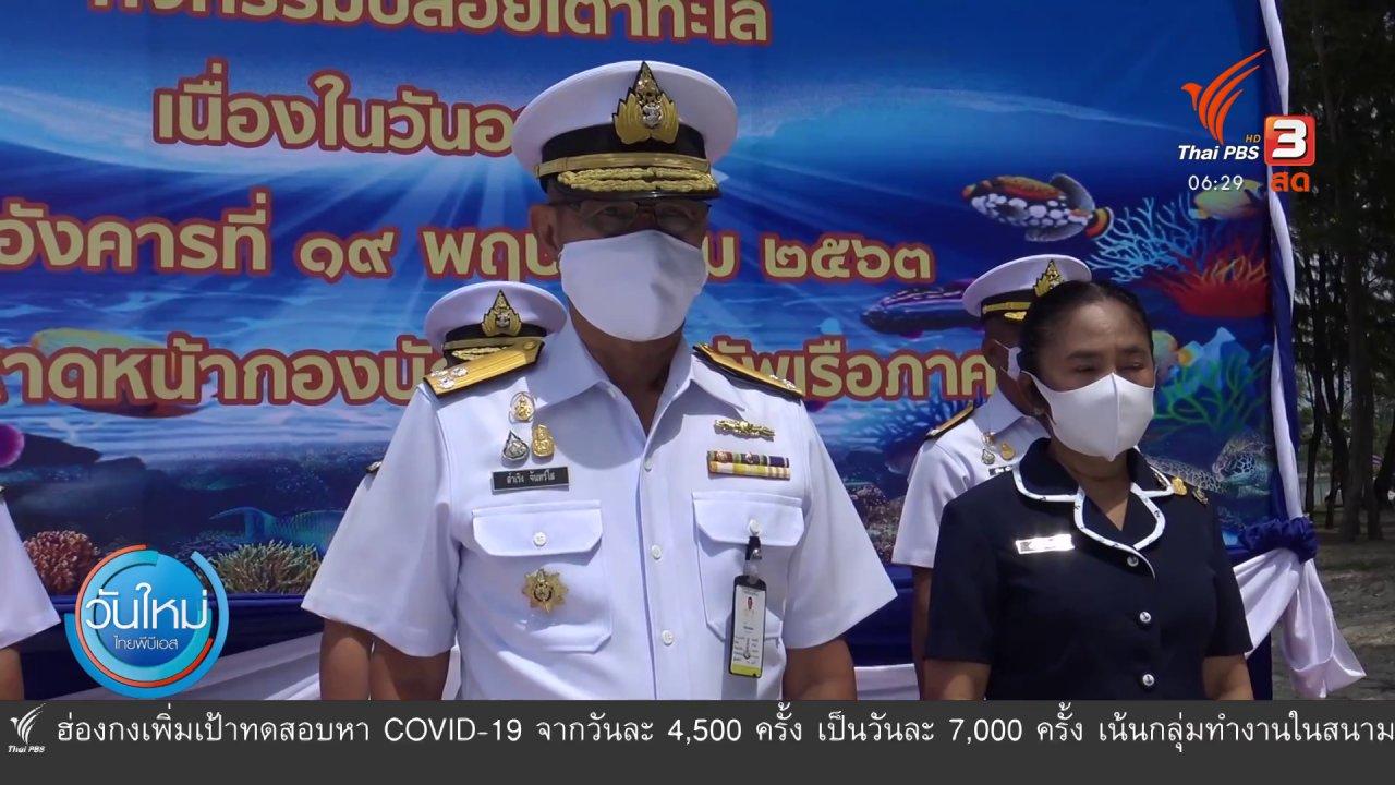 วันใหม่  ไทยพีบีเอส - ทหารเรือปล่อยเต่าทะเลคืนสู่ธรรมชาติ