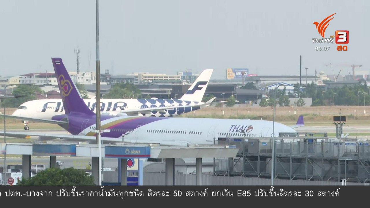 """วันใหม่  ไทยพีบีเอส - มุม(การ)เมือง : พยุง """"การบินไทย"""" ในกำกับศาลล้มละลาย"""