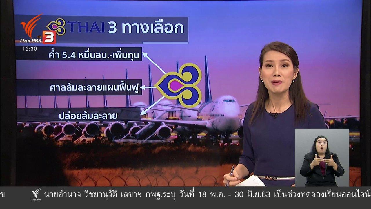 จับตาสถานการณ์ - วัคซีนเศรษฐกิจ : เส้นทางใหม่การบินไทย