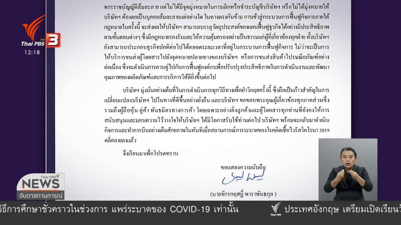 จับตาสถานการณ์ - ปรับลดอันดับเครดิต การบินไทยเสี่ยงผิดนัดชำระหนี้