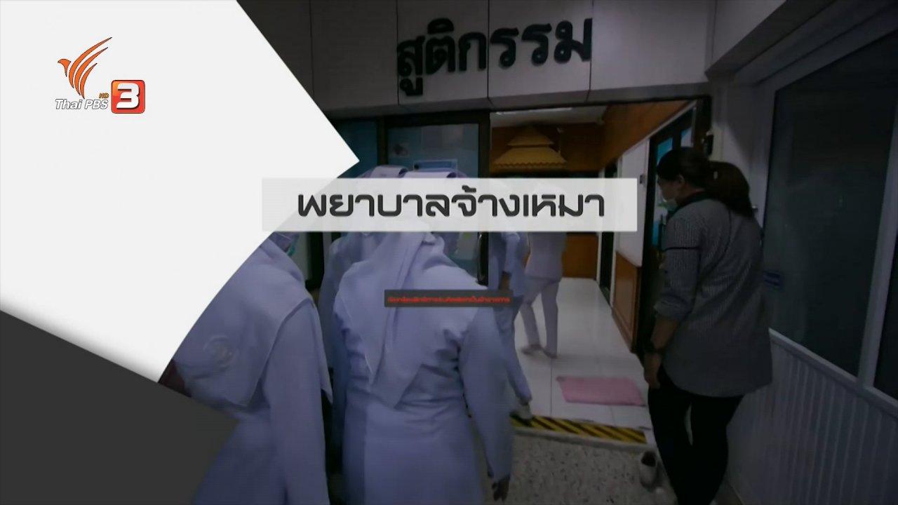 สถานีประชาชน - สถานีร้องเรียน : พยาบาลจ้างเหมา เรียกร้องสิทธิการรับคัดเลือกเป็นข้าราชการ