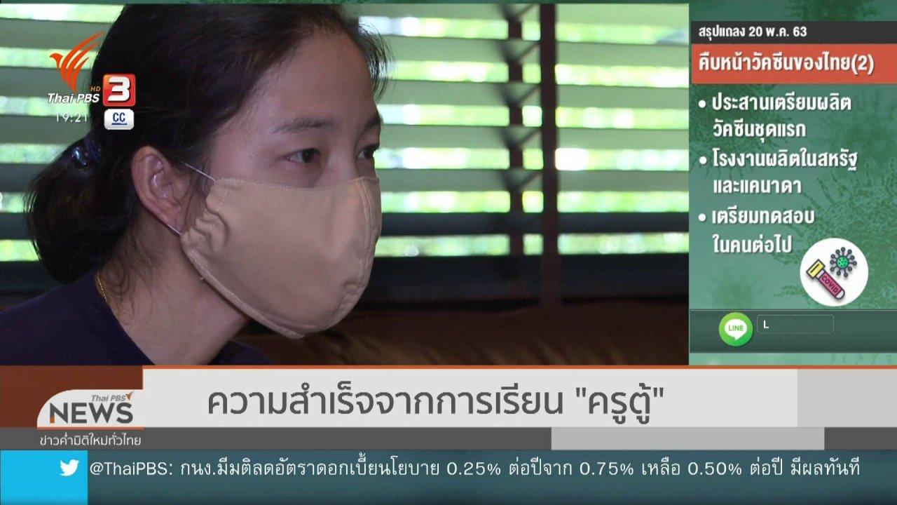 """ข่าวค่ำ มิติใหม่ทั่วไทย - ความสำเร็จจากการเรียน """"ครูตู้"""""""