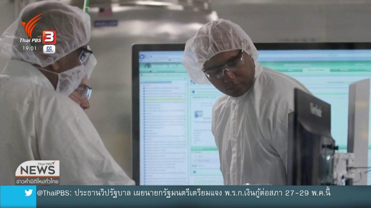 ข่าวค่ำ มิติใหม่ทั่วไทย - วิเคราะห์สถานการณ์ต่างประเทศ :  วัคซีน-ยารักษาโควิด-19 เริ่มมีความหวัง