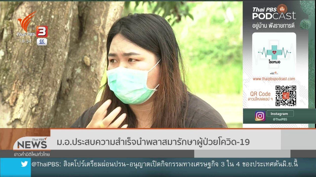 ข่าวค่ำ มิติใหม่ทั่วไทย - ม.อ.ประสบความสำเร็จนำพลาสมารักษาผู้ป่วยโควิด-19