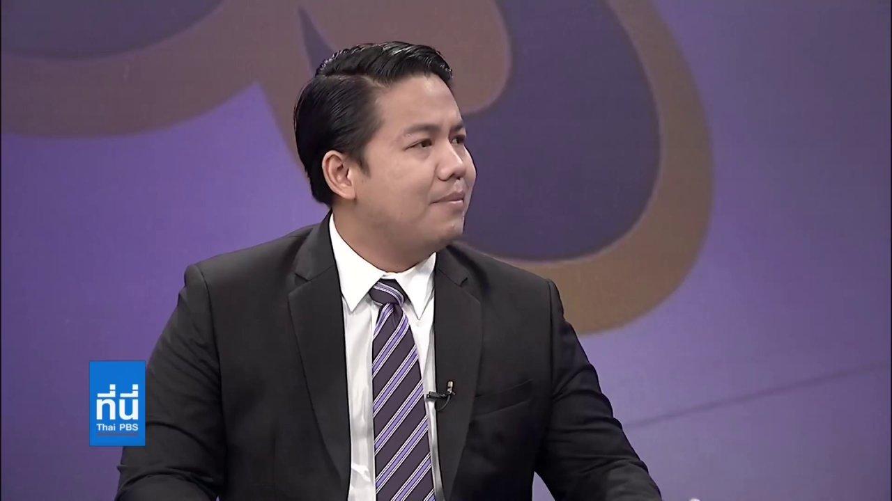 ที่นี่ Thai PBS - กระแสข่าวการบินไทยปรับลดพนักงาน