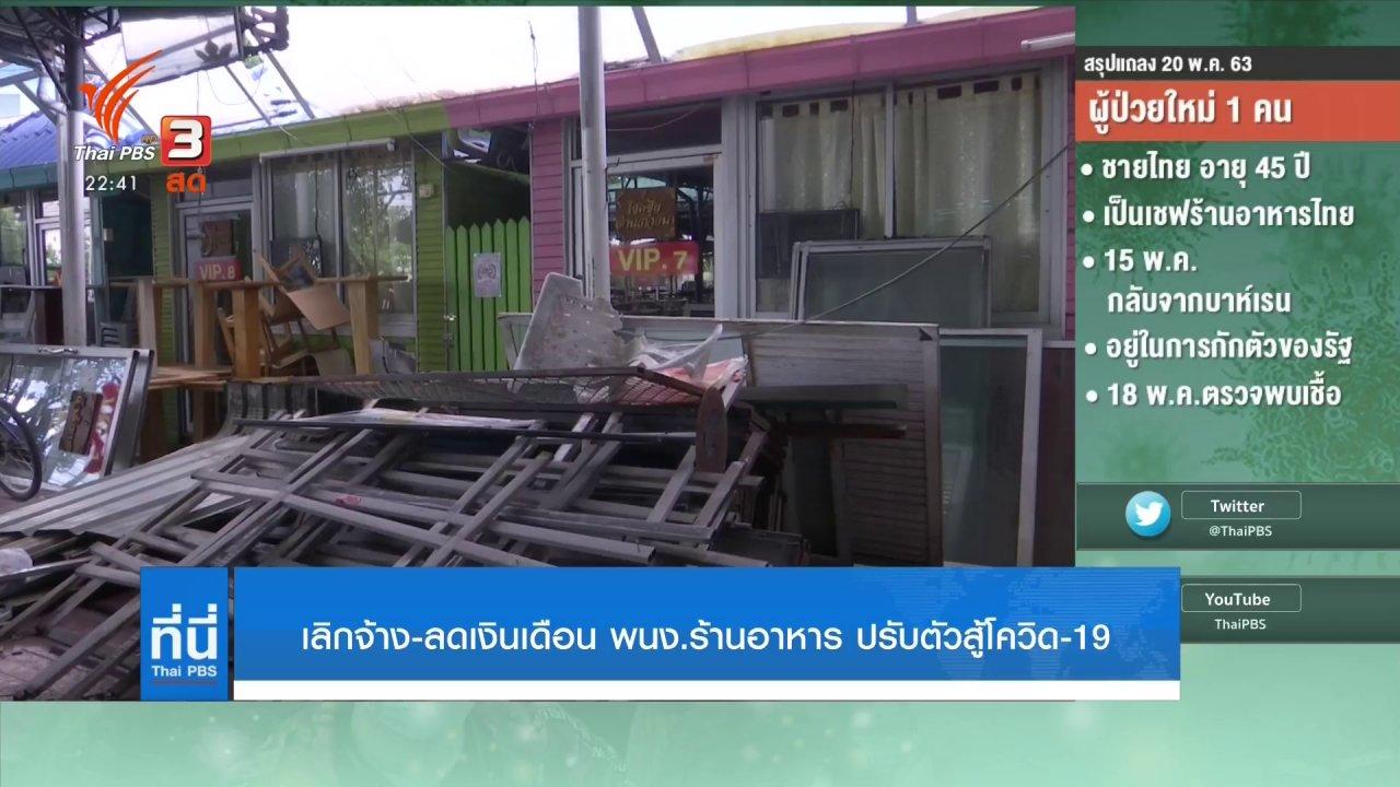 ที่นี่ Thai PBS - เลิกจ้าง-ลดเงินเดือน พนักงานร้านอาหาร ปรับตัวสู้โควิด-19