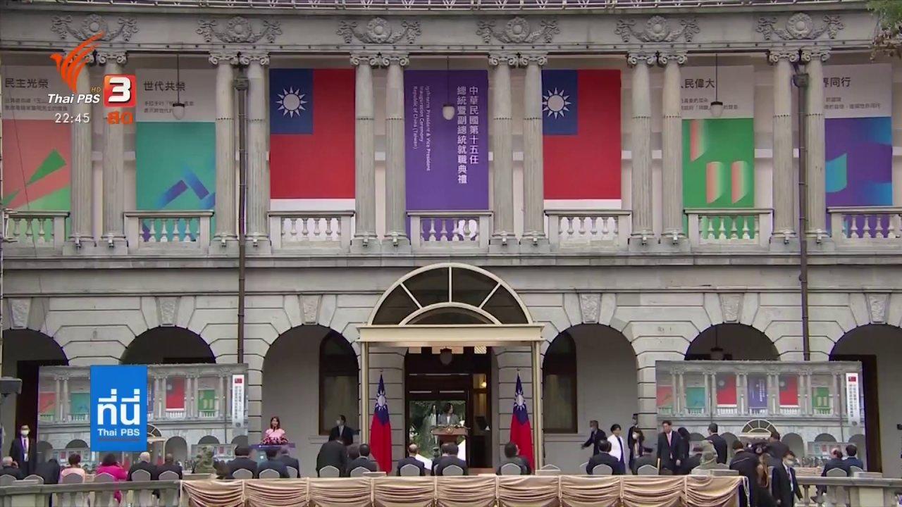 """ที่นี่ Thai PBS - ไต้หวันงัดข้อจีน ปฏิเสธ """"1 ประเทศ 2 ระบบ"""""""