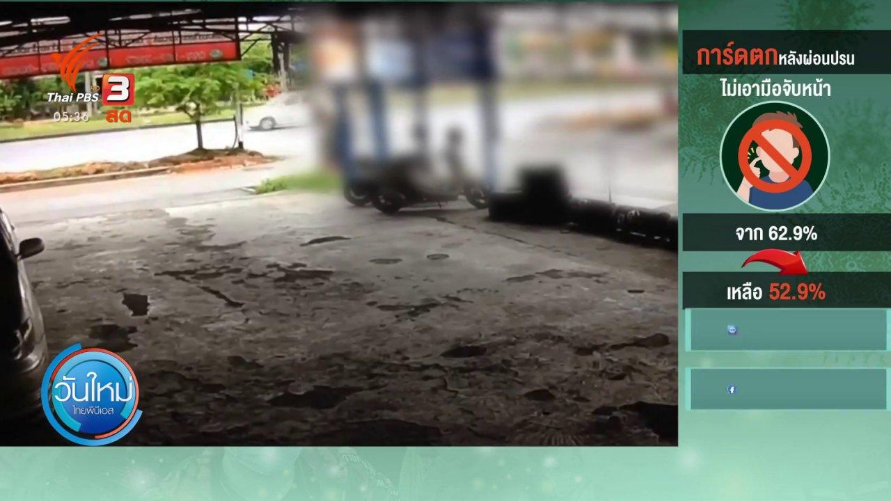 วันใหม่  ไทยพีบีเอส - กระชากกระเป๋าหญิงสูงวัย ล้มศรีษะกระแทกพื้นอาการสาหัส