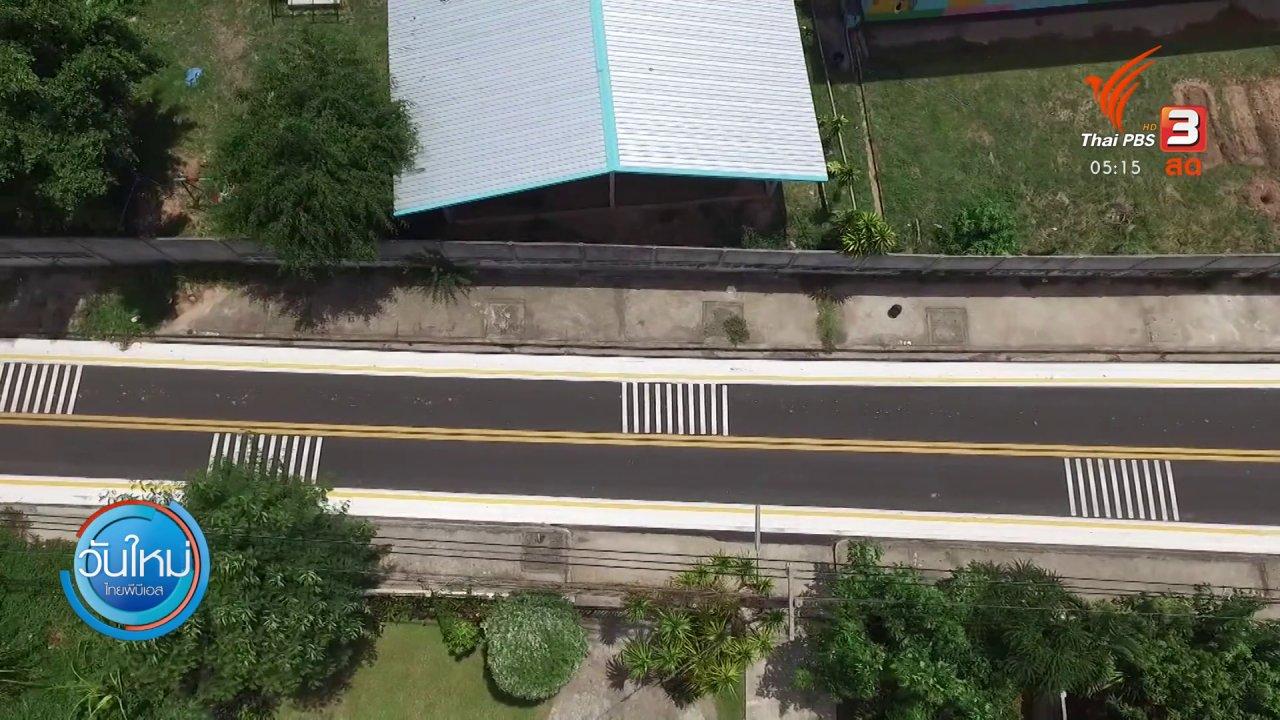 """วันใหม่  ไทยพีบีเอส - """"ยโสธร"""" สร้างถนนปลอดภัยคล้ายญี่ปุ่น"""