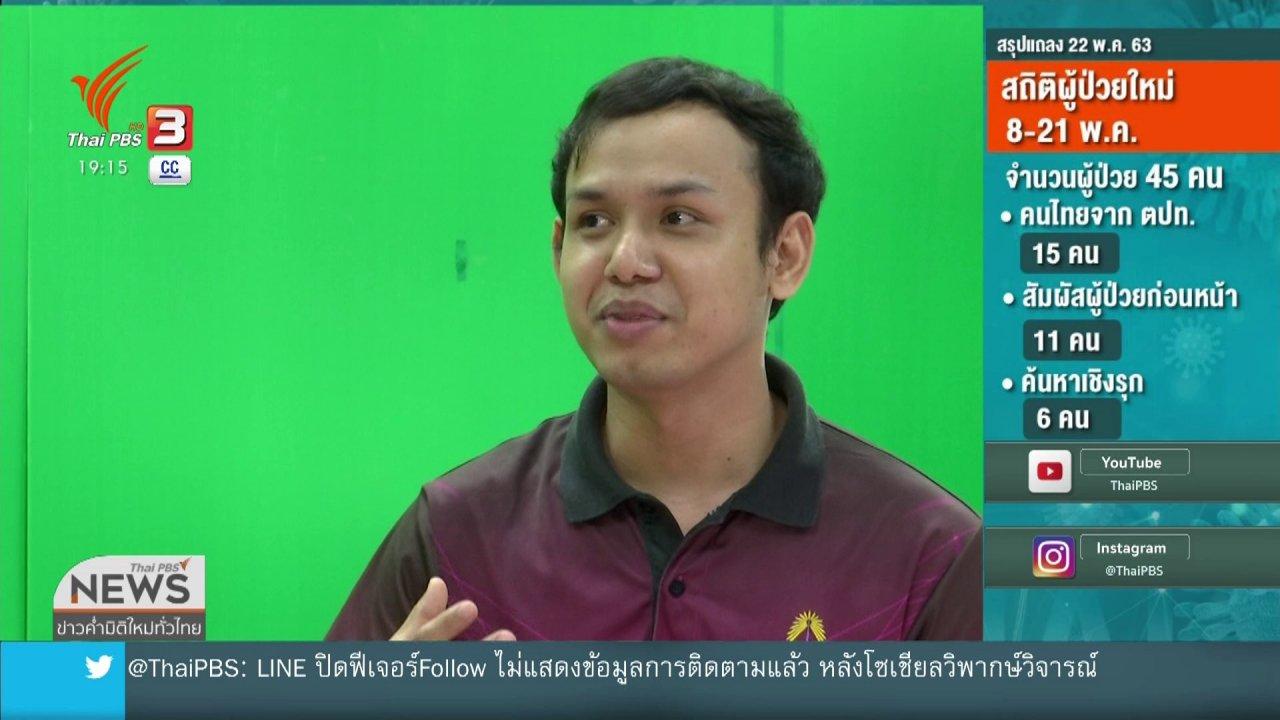 ข่าวค่ำ มิติใหม่ทั่วไทย - ร.ร.สังกัด กทม.พร้อมเรียนระบบออนไลน์