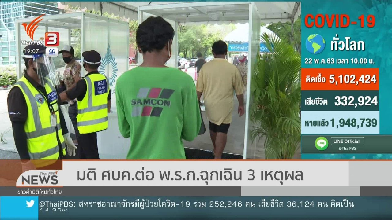 ข่าวค่ำ มิติใหม่ทั่วไทย - มติ ศบค.ต่อ พ.ร.ก.ฉุกเฉิน 3 เหตุผล