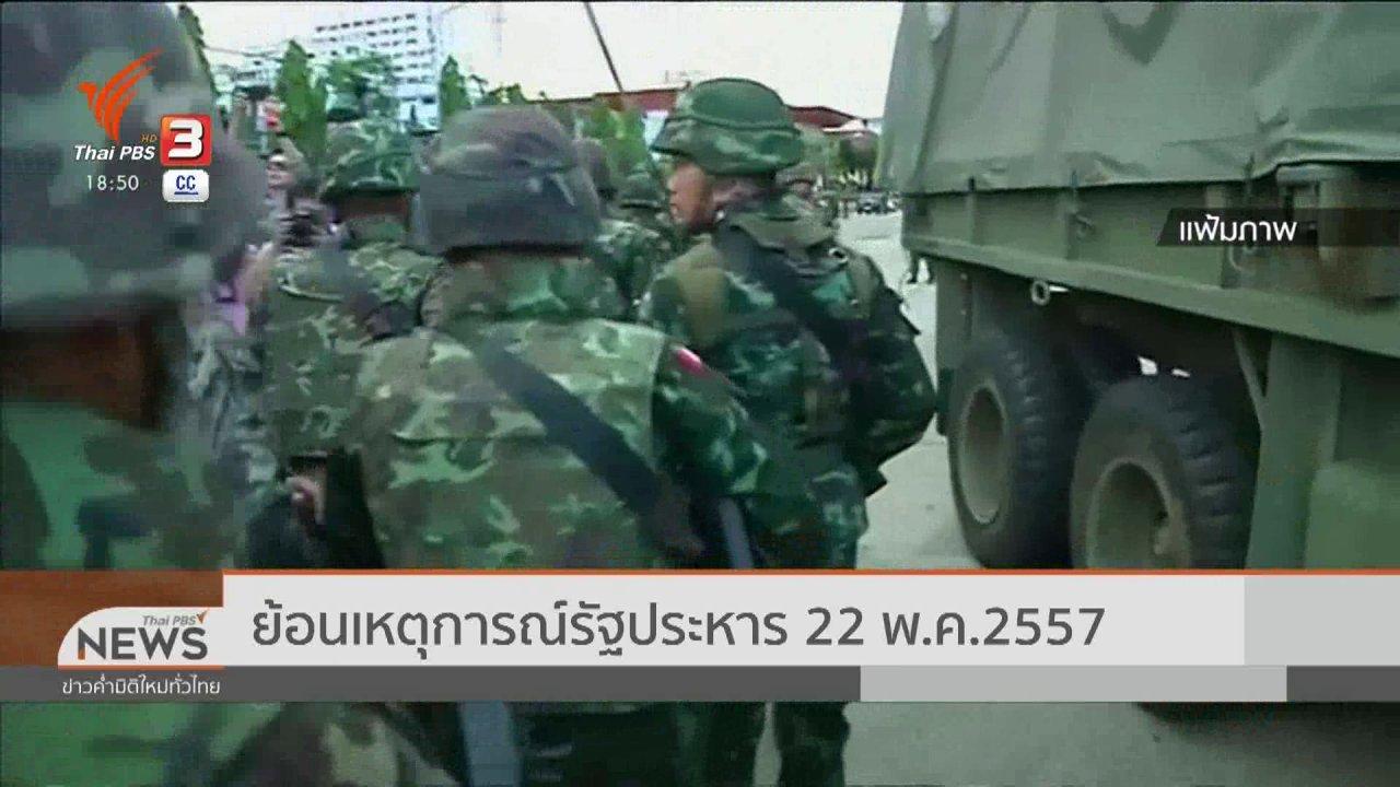 ข่าวค่ำ มิติใหม่ทั่วไทย - ย้อนเหตุการณ์รัฐประหาร 22 พ.ค. 57
