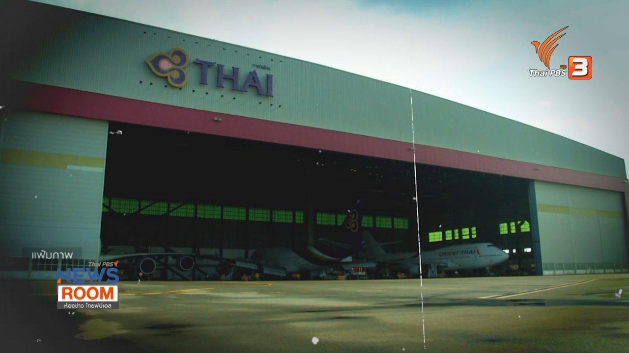 ห้องข่าว ไทยพีบีเอส NEWSROOM - ความท้าทายฟื้นฟูการบินไทย