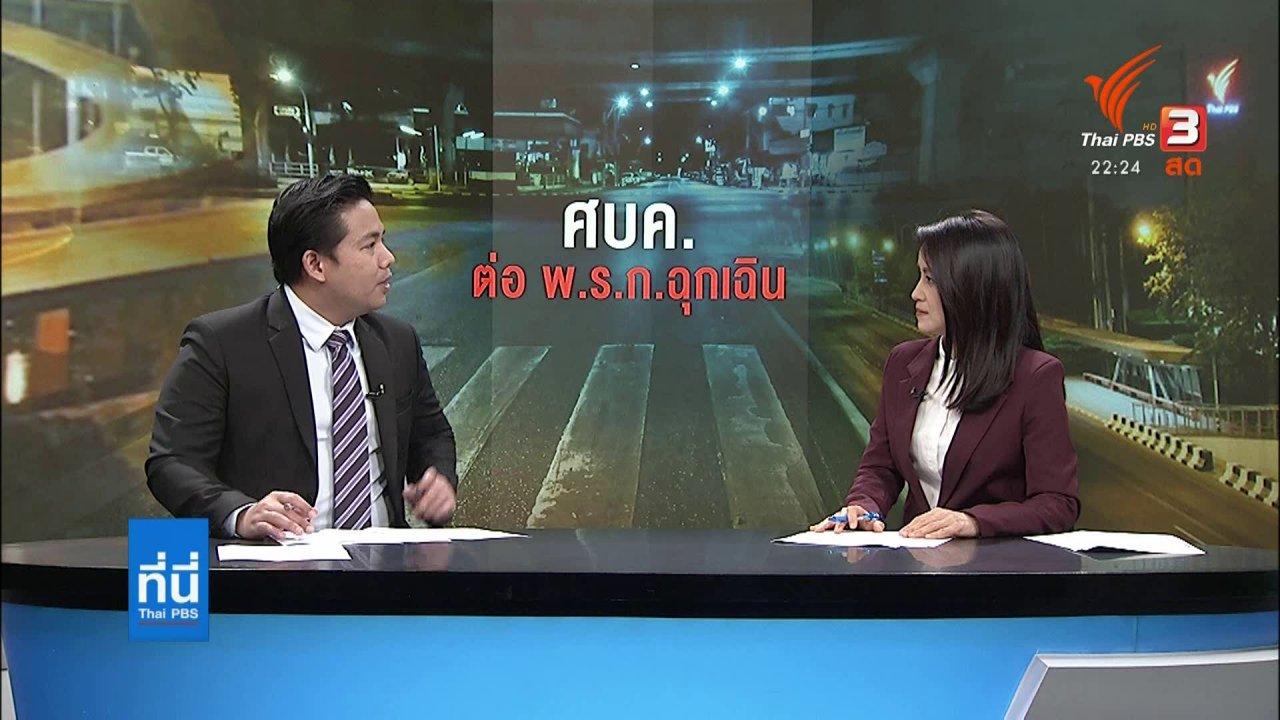ที่นี่ Thai PBS - วิวาทะฝ่ายค้าน -รัฐบาล วิจารณ์ พ.ร.ก.ฉุกเฉิน