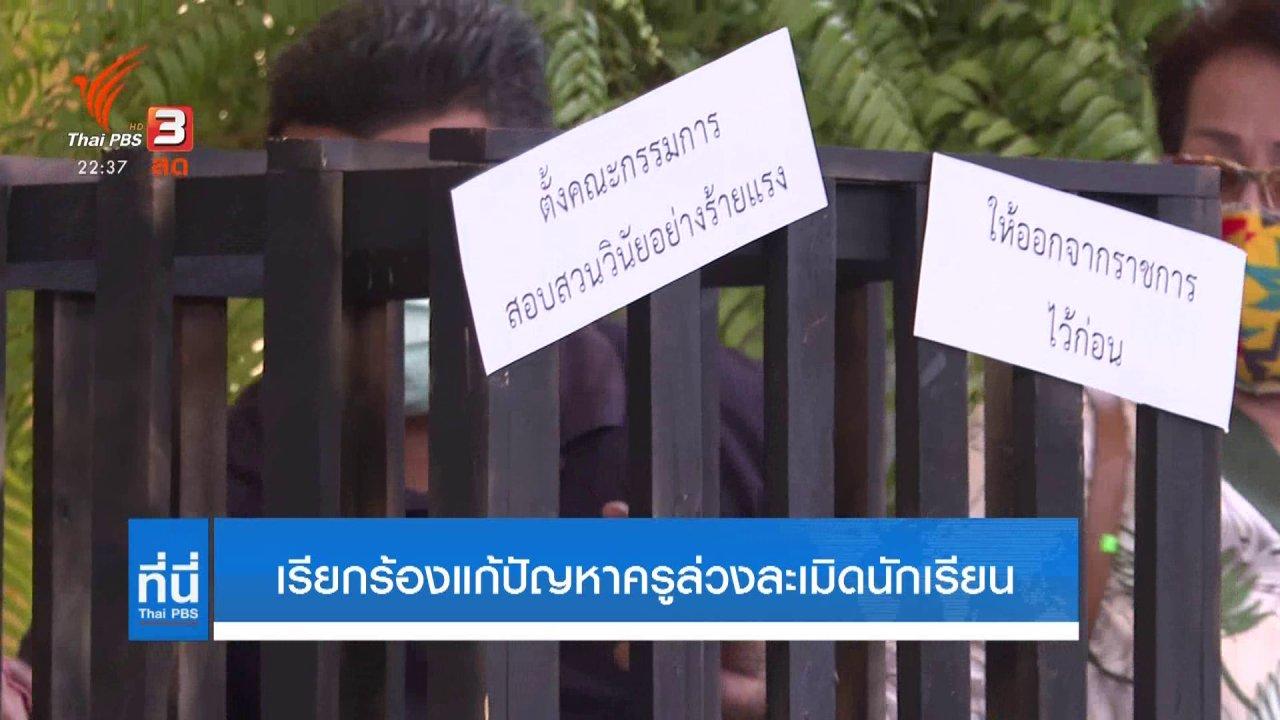 ที่นี่ Thai PBS - เรียกร้องแก้ปัญหาครูล่วงละเมิดนักเรียน