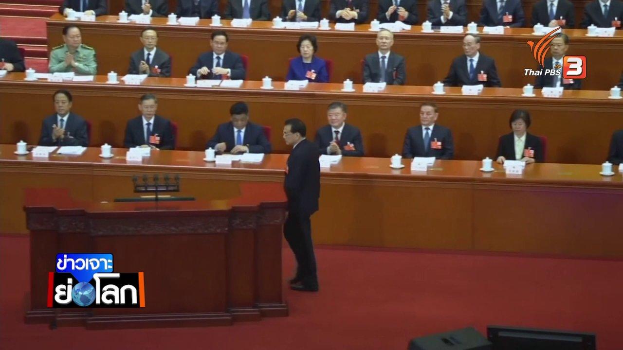 ข่าวเจาะย่อโลก - จีนผลักดันกฎหมายความมั่นคง ปกป้องจีนเดียว จุดกระแสไต้หวัน-ฮ่องกง ไม่พอใจ
