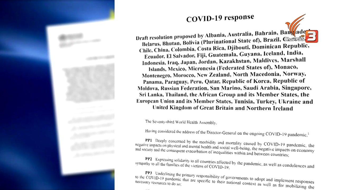 ข่าวเจาะย่อโลก - ประชุมสมัชชาสุขภาพ ท่ามกลางความขัดแย้งสหรัฐฯ-จีน ปมที่มาไวรัส