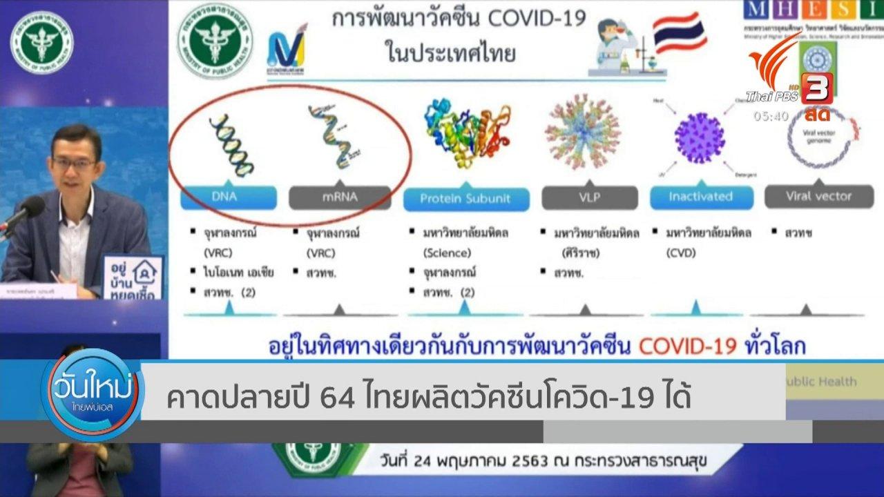 วันใหม่  ไทยพีบีเอส - คาดปลายปี 64 ไทยผลิตวัคซีนโควิด-19 ได้