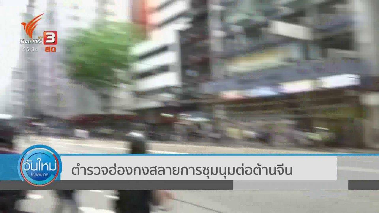 วันใหม่  ไทยพีบีเอส - ตำรวจฮ่องกงสลายการชุมนุมต่อต้านจีน