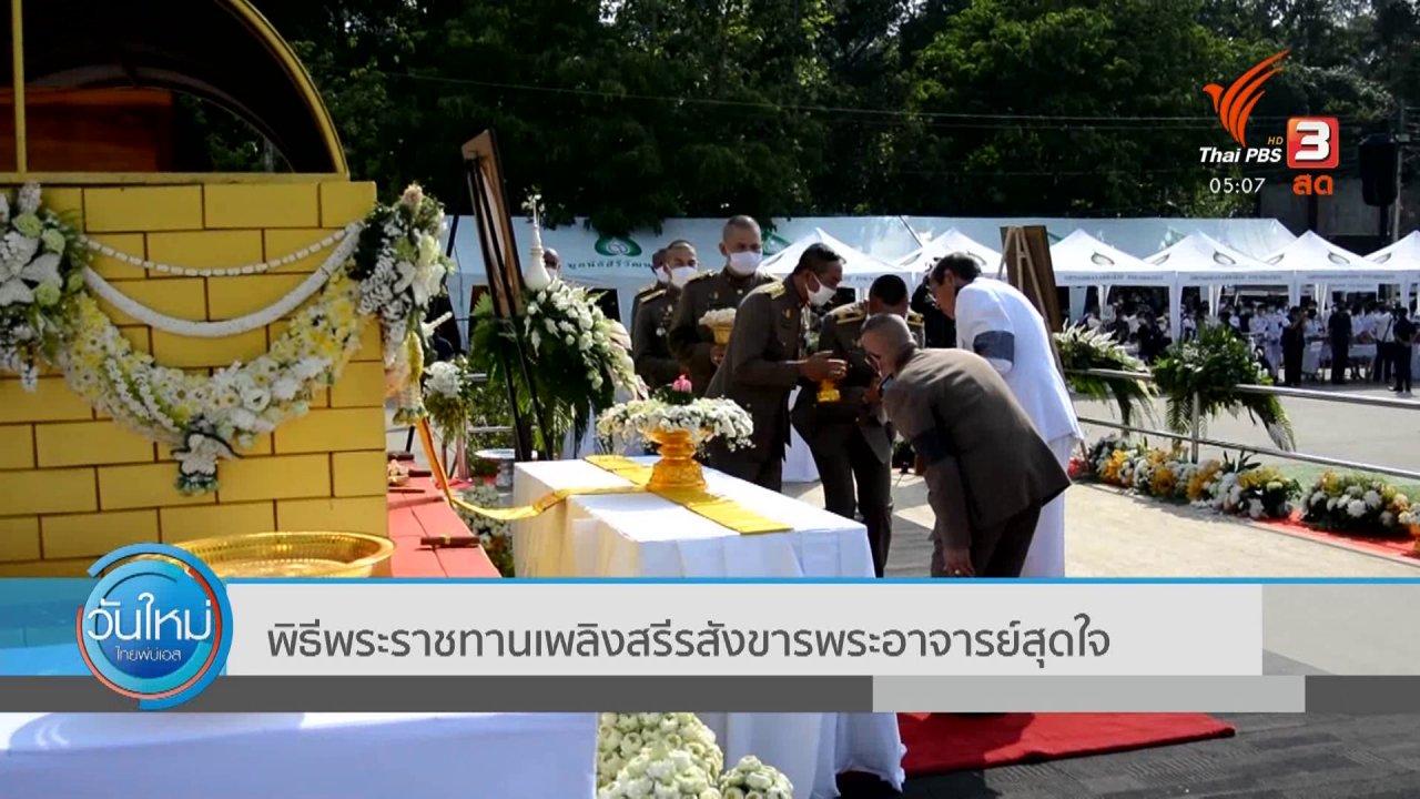 วันใหม่  ไทยพีบีเอส - พิธีพระราชทานเพลิงสรีรสังขารพระอาจารย์สุดใจ