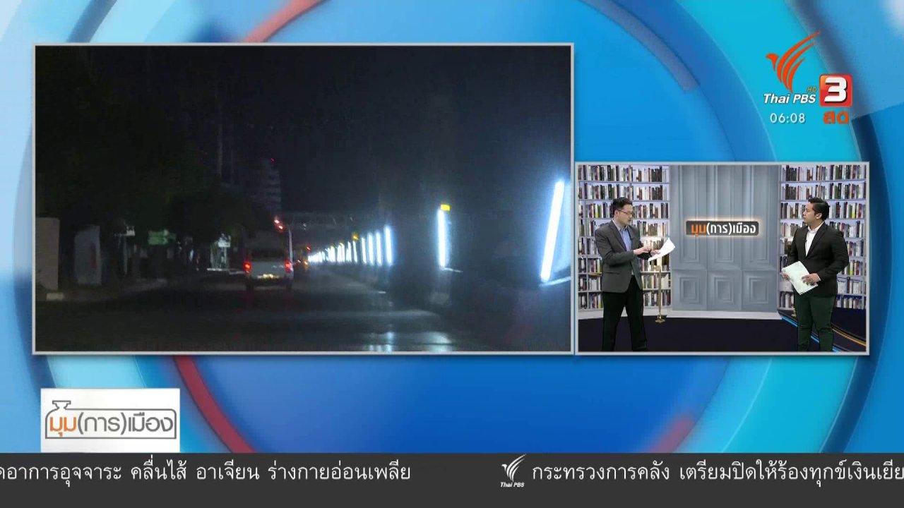 วันใหม่  ไทยพีบีเอส - มุม(การ)เมือง : ขยาย พ.ร.ก.ฉุกเฉิน ควบคุมโรคหรือการเมือง ?