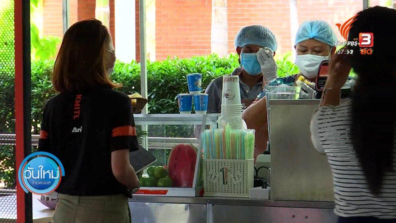 วันใหม่  ไทยพีบีเอส - ตอบโจทย์ภัยพิบัติ : นวัตกรรมเพื่อสตรีทฟู้ดวิถีใหม่
