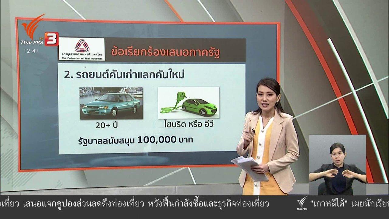 จับตาสถานการณ์ - วัคซีนเศรษฐกิจ : ค่ายรถยนต์ ขอลดภาษี ช่วยขายรถ
