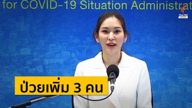 ผู้ช่วยโฆษก ศบค. เผย คนไทยติดเชื้อ COVID-19 เพิ่ม 3 คน