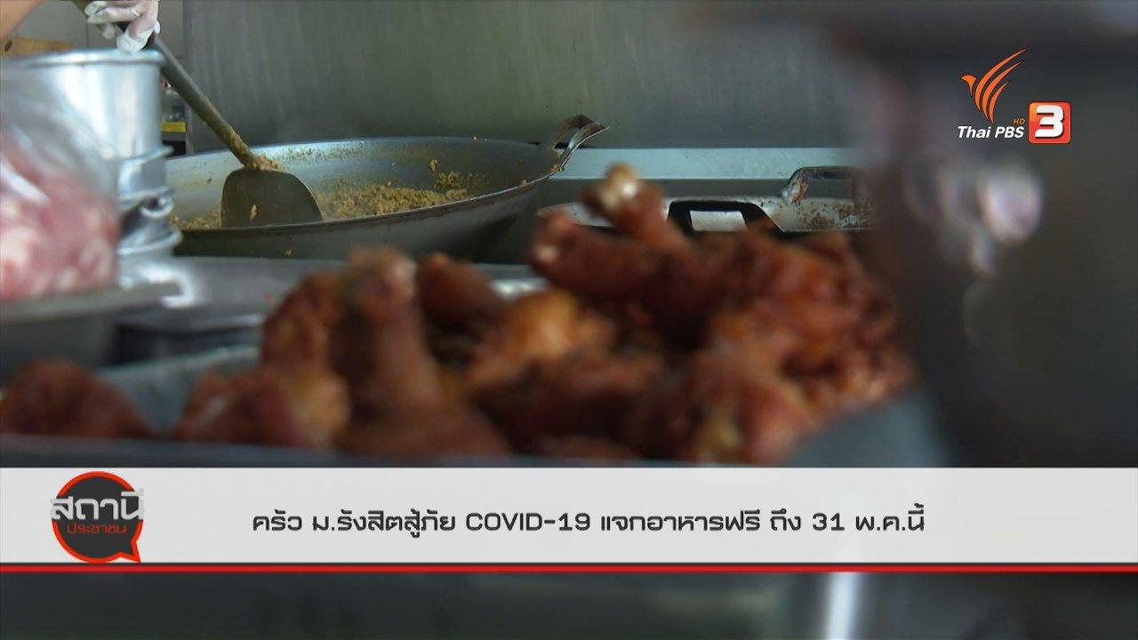 สถานีประชาชน - สถานีร้องเรียน : ครัว ม.รังสิตสู้ภัย COVID-19 แจกอาหารฟรี ถึง 31 พ.ค.นี้