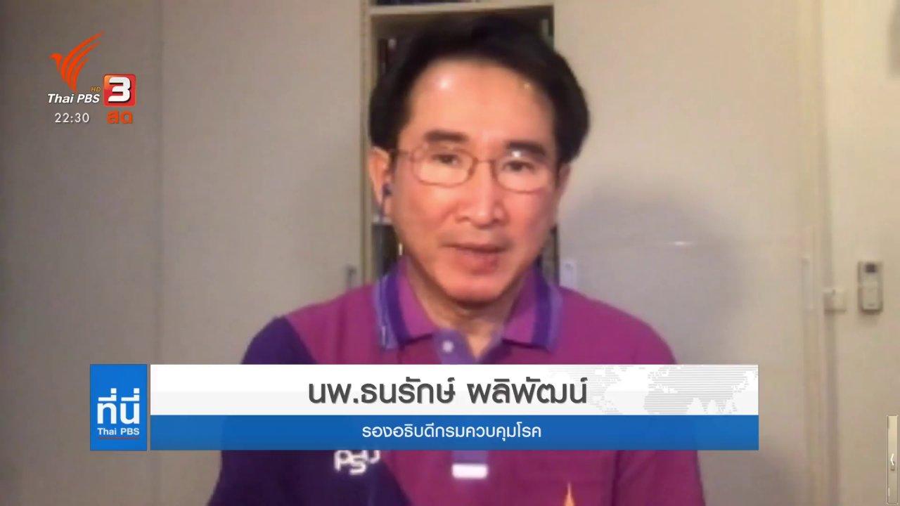 ที่นี่ Thai PBS - ครม.ต่ออายุ พ.ร.ก.ฉุกเฉิน ถึงสิ้นเดือน มิ.ย.