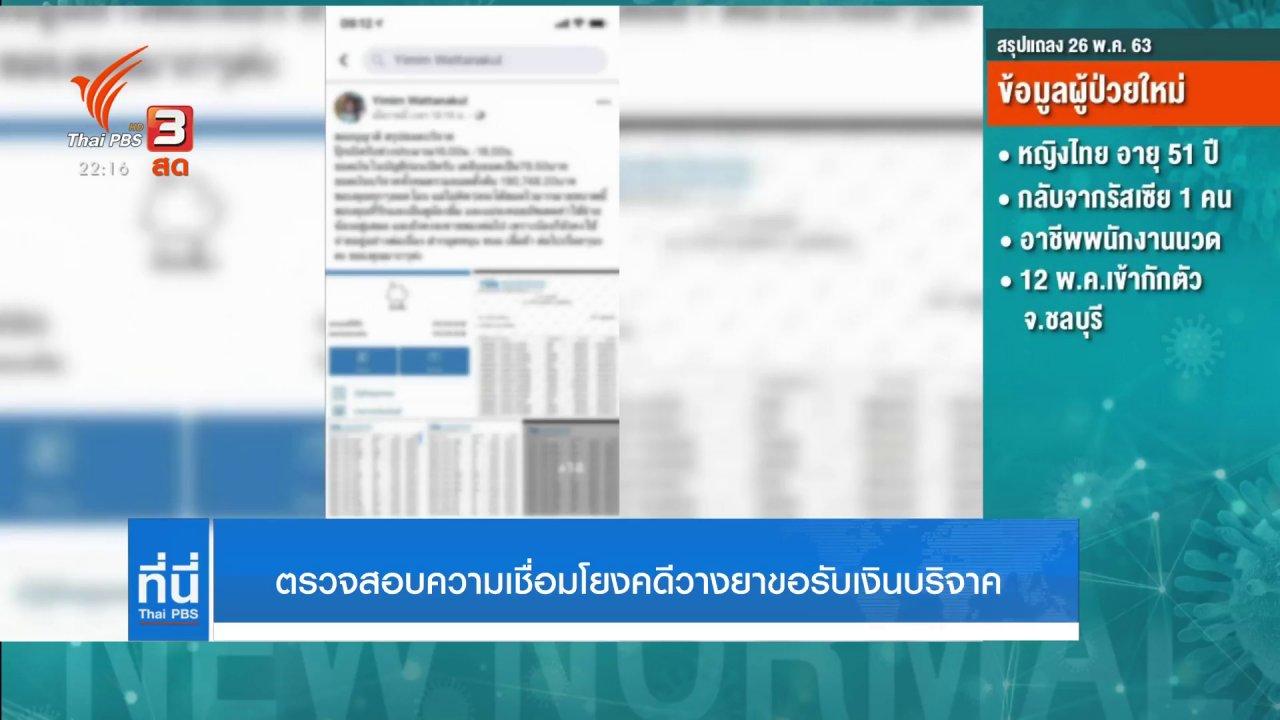 ที่นี่ Thai PBS - ผลดีเอ็นเอยืนยัน เด็กชายวัย 2 ขวบถูกวางยา เป็นลูกผู้ต้องหา