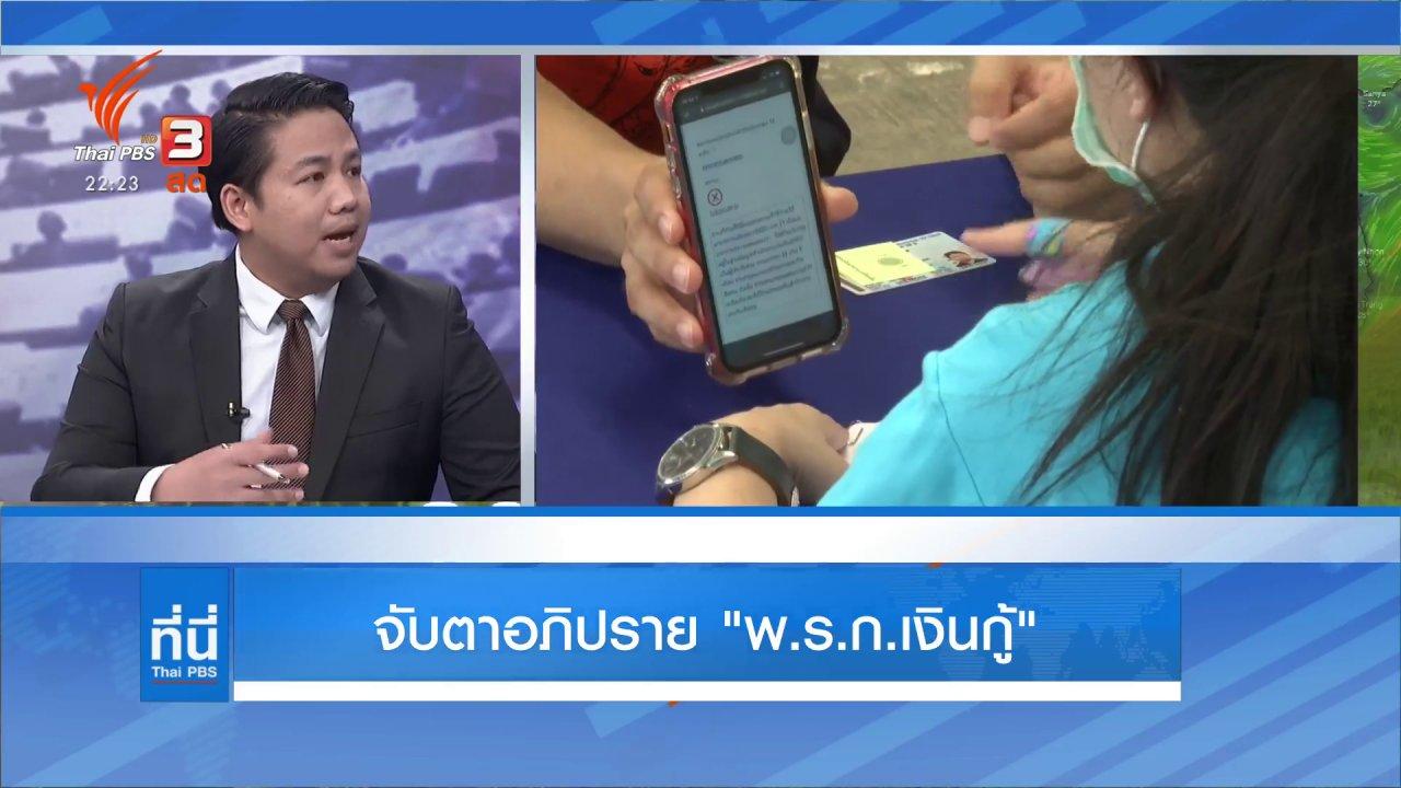 ที่นี่ Thai PBS - ฝ่ายค้านเตรียมอภิปราย พ.ร.ก.เงินกู้ 3 ฉบับ