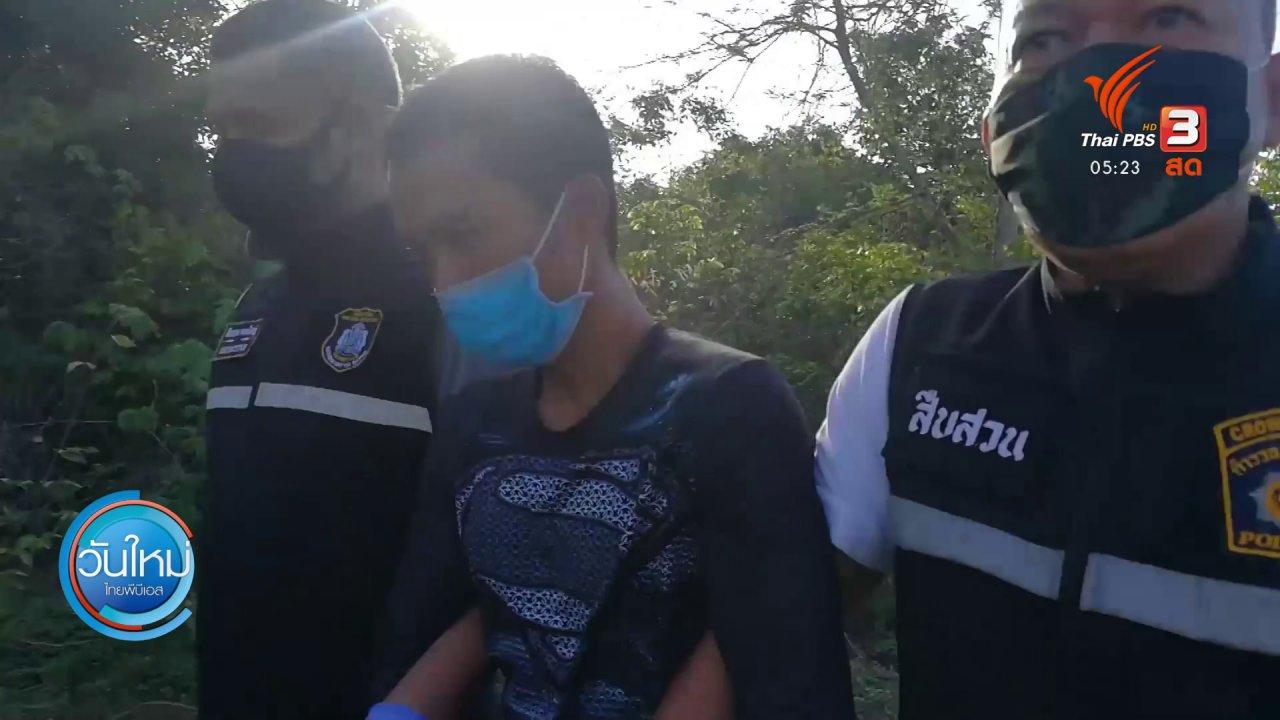 วันใหม่  ไทยพีบีเอส - ทำแผนคดีฆ่าเผา 2 ศพ อ้างแค้นข่มขืนภรรยา