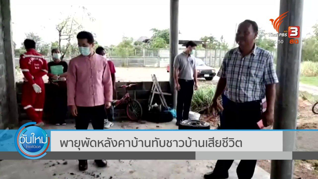 วันใหม่  ไทยพีบีเอส - พายุพัดหลังคาบ้านทับชาวบ้านเสียชีวิต