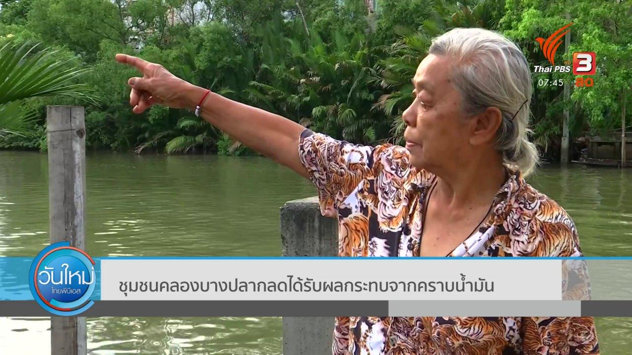 วันใหม่  ไทยพีบีเอส - ตอบโจทย์ภัยพิบัติ : ชุมชนคลองบางปลากลดได้รับผลกระทบจากคราบน้ำมัน