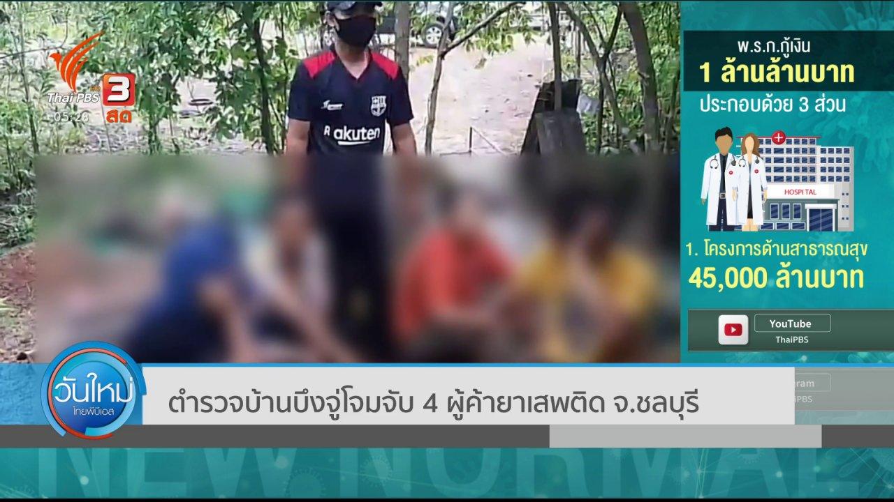 วันใหม่  ไทยพีบีเอส - ตำรวจบ้านบึงจู่โจมจับ 4 ผู้ค้ายาเสพติด จ.ชลบุรี