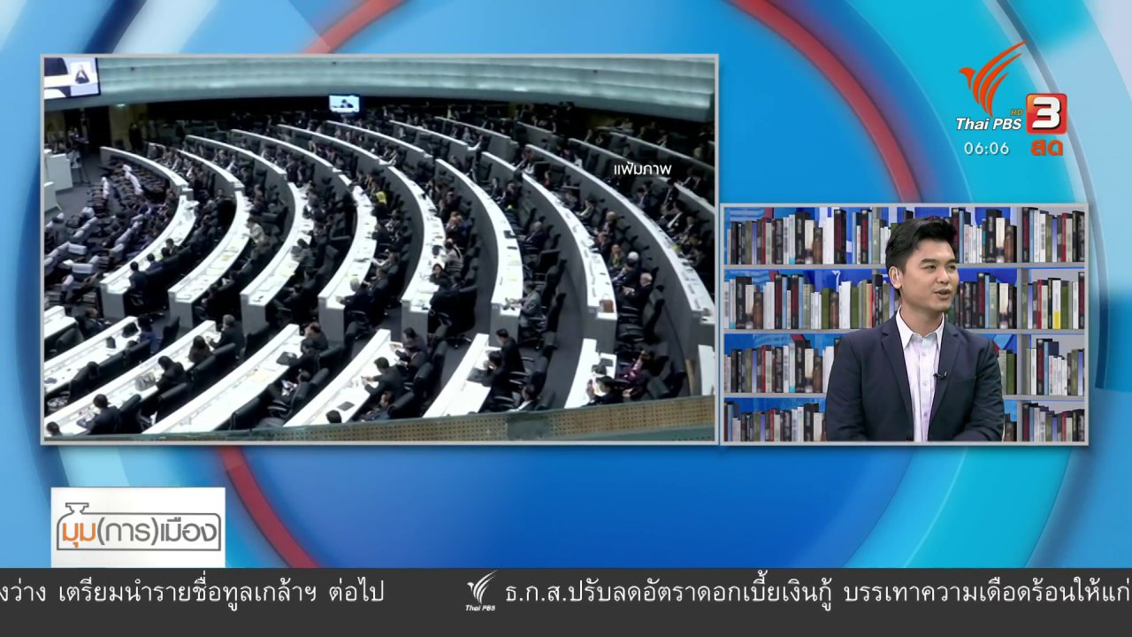 """วันใหม่  ไทยพีบีเอส - มุม(การ)เมือง : จับตาอภิปราย """"พ.ร.ก.เงินกู้"""""""